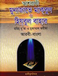 মুনাজাতে-মকবুল-ও-হিযবুল-বাহার
