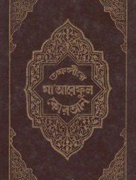 তাফসীরে-মা'আরেফুল-কোরআন-(১ম-৮ম-খণ্ড)-(ইসলামিক-ফাউন্ডেশন)