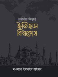 মুসলিম-উম্মাহর-ইতিহাস-বিশ্বকোষ-(১০-খণ্ড)-(উন্নত-সংস্করণ)
