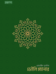 প্রোডাক্টিভ-মুসলিম-ডেইলি-প্ল্যানার-(সবুজ-কভার)