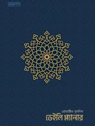 প্রোডাক্টিভ-মুসলিম-ডেইলি-প্ল্যানার-(গাঢ়-নীল-কভার)
