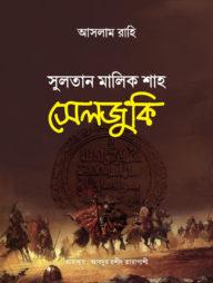 সুলতান-মালিক-শাহ-সেলজুকি