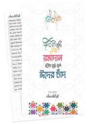 Jibon-Jodi-Hoy-Ramadan-Daily-Amal-Premium-Checklist