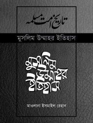 মুসলিম-উম্মাহর-ইতিহাস-(১-৬)