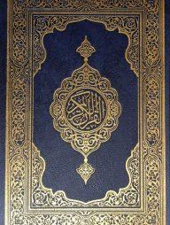 আল-কুরআনুল-কারীম-(আরবী)-(মাকতাবাতুল-আযহার)